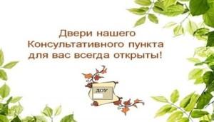 p22_konsul-tativnyiypunkt